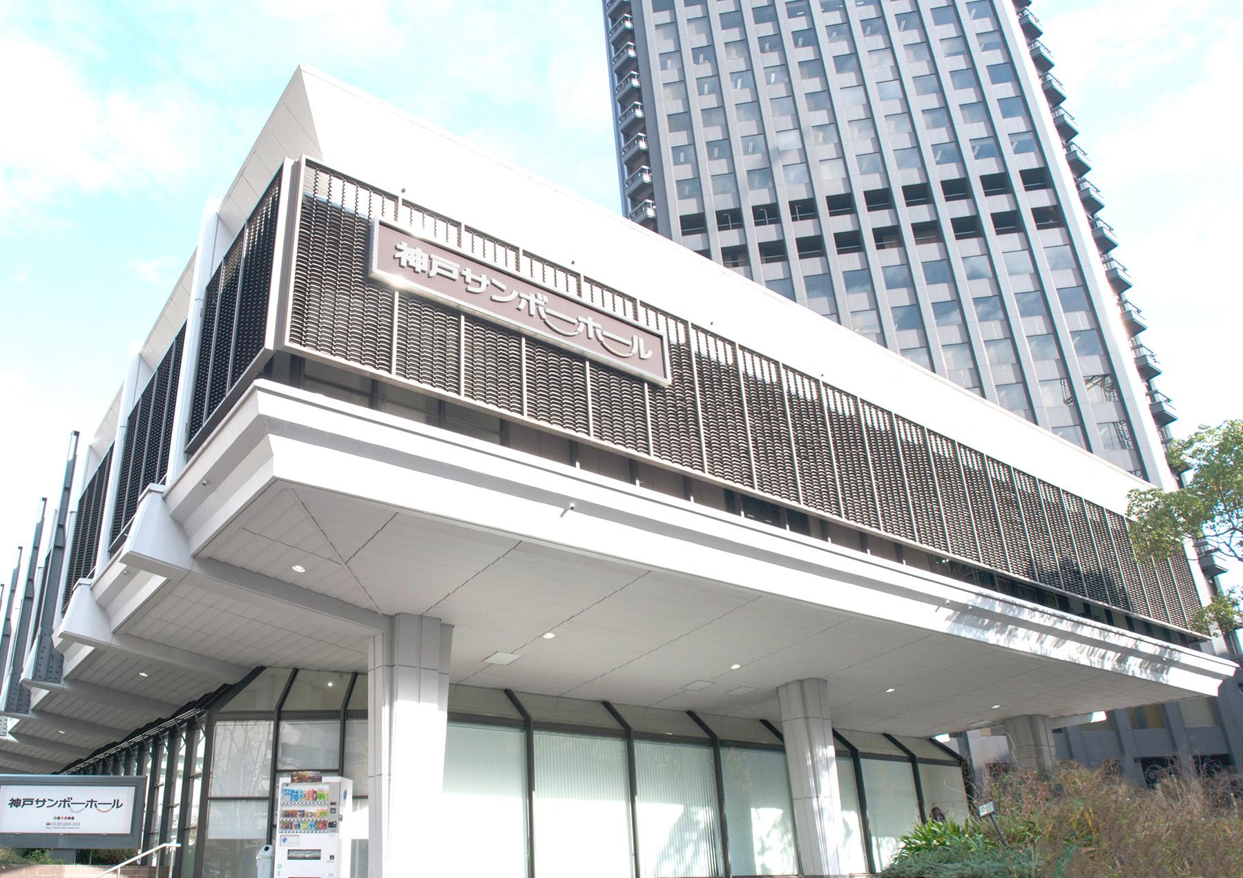 神戸サンボーホールへお問い合わせください