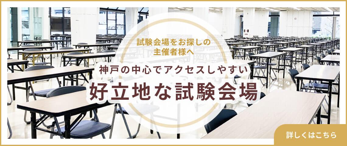 神戸中心でアクセスしやすい好立地な試験会場