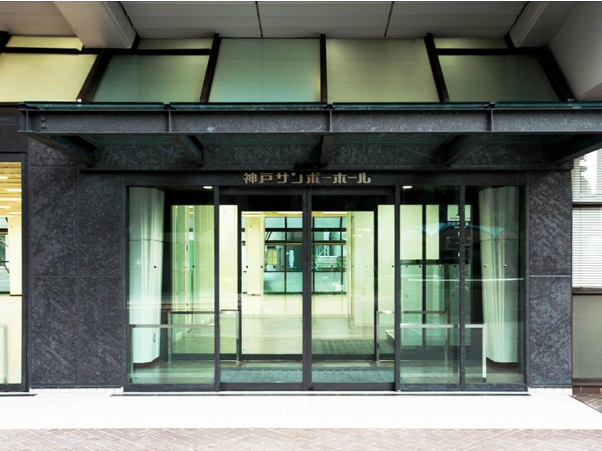 神戸サンボーホール|イベントホール